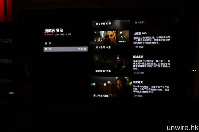 在最後十秒全場大倒數之後,艾域面前的「香港區」Netflix 平台,亦已提供《漫威夜魔俠》第 2 季共 13 集可供串流點播。