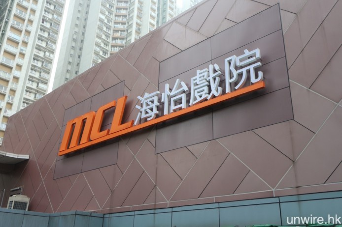 MCL 海怡位處海怡東商場 4 樓。