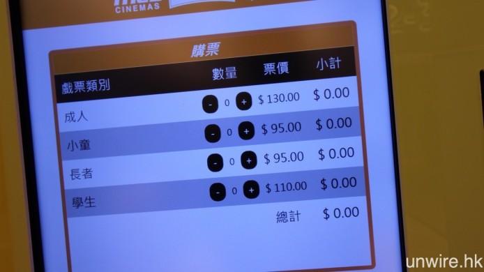 究竟 MCL 海怡的票價是多少呢?以明天正式上畫的《蝙蝠俠對超人:正義曙光》作例子,3D 版本成人票價為 $130,與 MCL 旗下其他地區戲院接近。