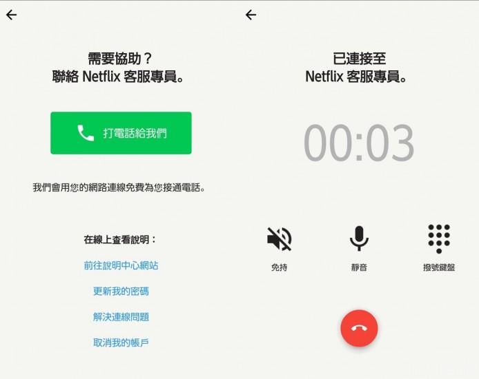 現時香港的 Netflix 用戶要聯絡客戶服務專員,暫只借助《Netflix》智能裝置 app,以英語及普通話作網絡語音通話,或者在電腦使用 Live Chat 英文即時通訊,未有電話熱線。