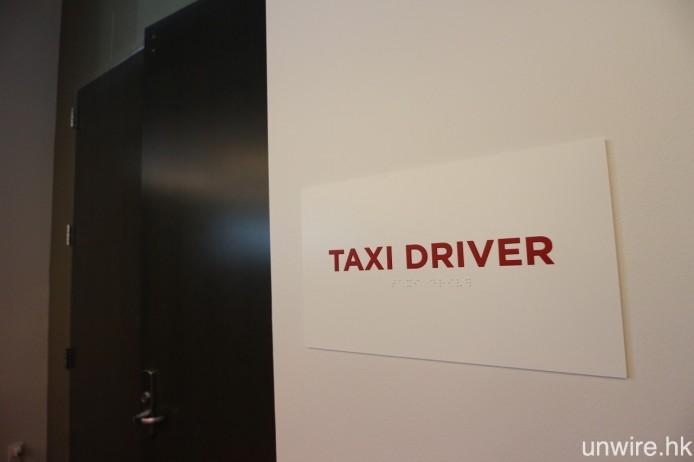 不同的會議室以不同的電影命名,例如《Taxi Driver》、《Mad Max》等。
