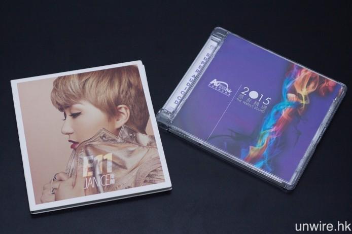 試聽專輯:衛蘭《E11》CD 及《2015 原音精選》SACD。