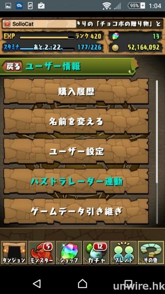 Screenshot_2016-03-17-13-04-26_wm