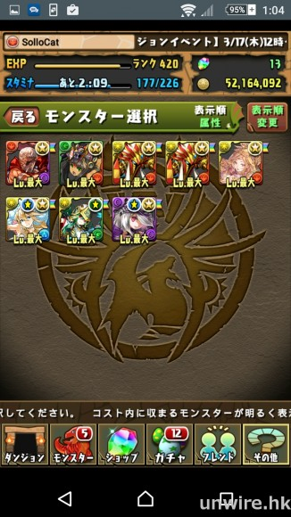 Screenshot_2016-03-17-13-04-39_wm