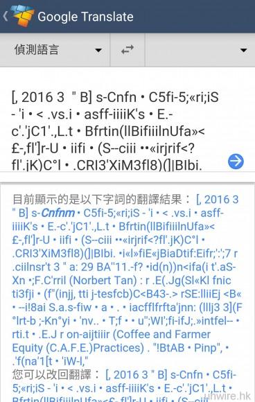 Screenshot_20160316-170934