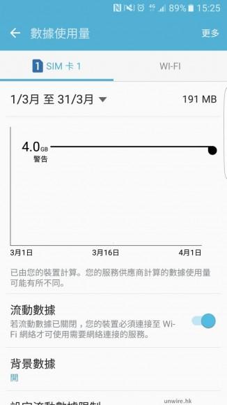Screenshot_20160317-152526