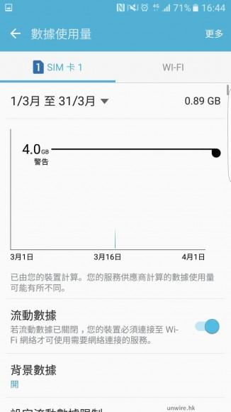 Screenshot_20160317-164416