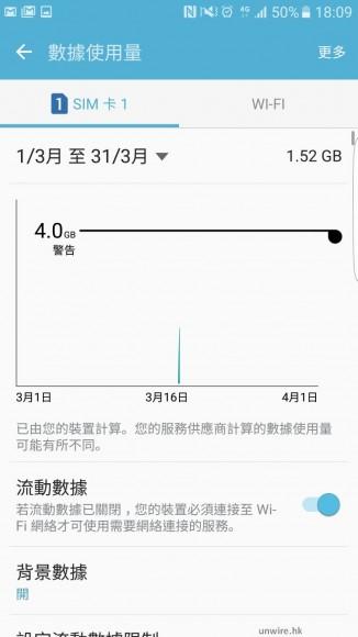 Screenshot_20160317-180931