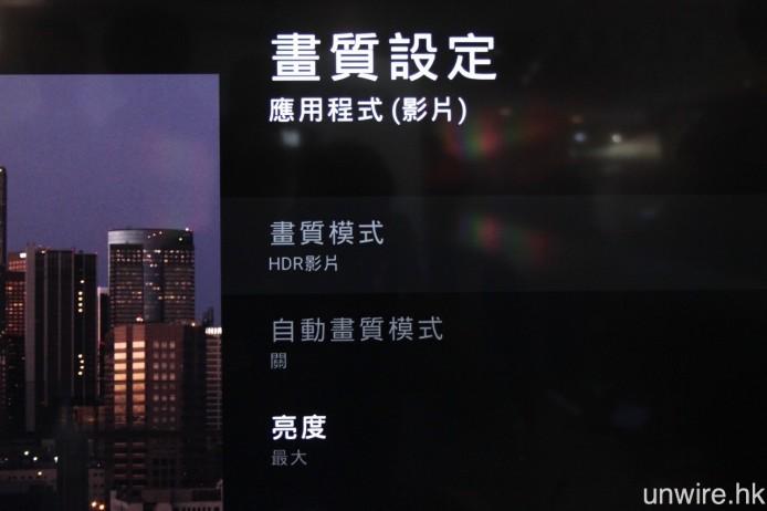 全線均支援顯示 HDR 影像,由播放的是 HDR 訊號,電視就會自動跳進 HDR 影像模式。