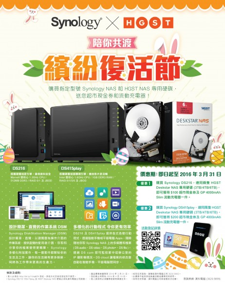 Synology_DS216_DS415play_Promotion_Ezone_030316_v1_print