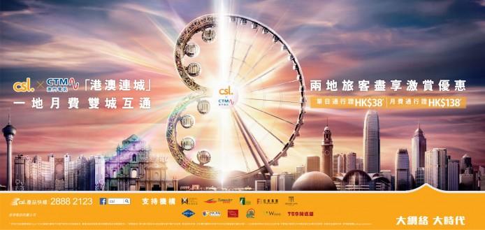 CML1270032-CSL_Network Enhancement_MTR 12-sheet