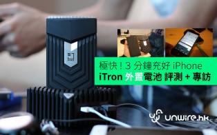 itron3