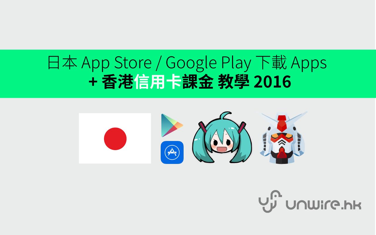 日本App Store / Google Play 下載Apps + 香港信用卡課金教學