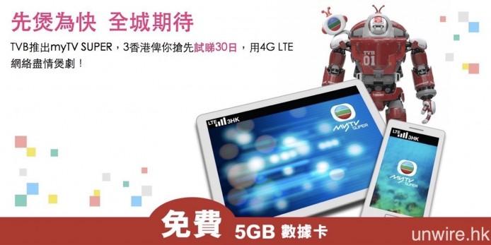 另外,3 香港亦將會與 myTV SUPER 合作,於今個月 15 號開始的體驗期間,派發超過 50,000 張 5GB 數據免費試用儲值 Sim 卡,讓香港觀眾親身試用 myTV SUPER 服務。