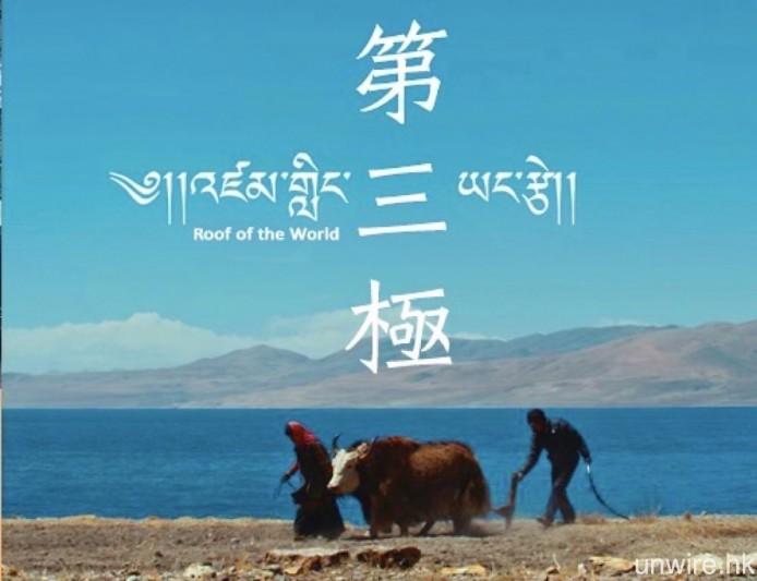 首批 4K 內容包括中國中央電視台製作、以青藏高原作背景的紀錄片《第三極》。