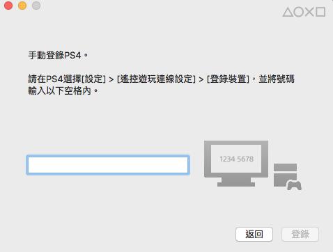 用PC / MAC 打PS4 ! 最新Remote Play 設定教學+ 問題排解+ 實試分享