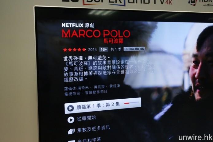 不過今日嘗試開啟 Netflix 平台中,剛剛提供 HDR 版本的劇集《馬可波羅》,UH9500 卻暫未對應,據廠方表示需待往後的韌體更新,才可對應播放 Netflix 的 HDR 劇集。