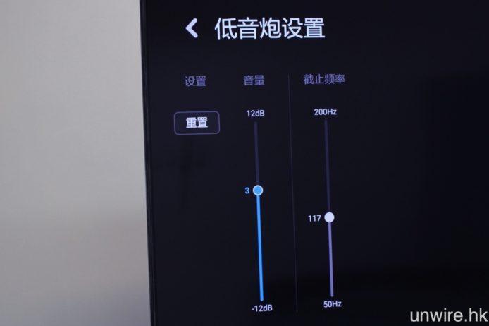 電視機設有針對超低音喇叭的音量及分頻點調校。