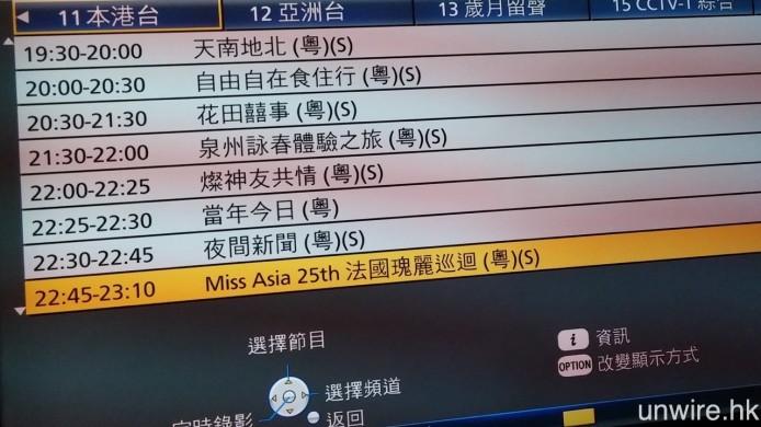 《Miss Asia 25th 法國瑰麗巡迴》則是亞視「入土為安」前的最後節目。