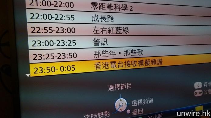 港台電視 31 頻道,今晚晚上 11 時 50 分至 0 時 05 分,將會播放名為《香港電台接收模擬頻譜》的節目,直播交接儀式,預計亞視停播之後,港台電視 31A 模擬頻道亦會緊接播出同一節目。