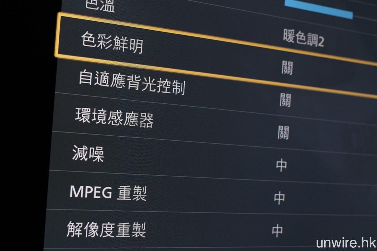 以艾域使用中的 Panasonic TH-40CX600H 電視作例子,圖中上面 3 種自動畫面強化功能涉及顏色、背光、亮度、對比度,因此我一概將之關上,但下面 3 種則主要用作抑制雜訊及提升畫面細節,因此會選擇使用。