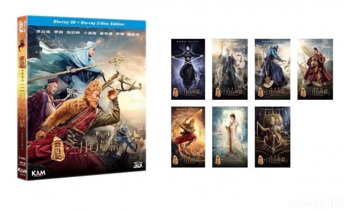 還會推出 2D + 3D 雙碟版,隨碟附送 6 款主角 Postcard,定價 $235。