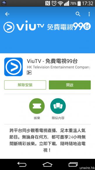 已經正式在 Google Play 上架。