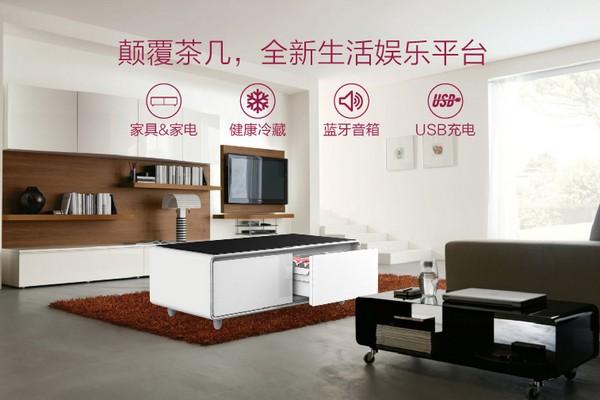 全金屬簡約設計!「廳吧」智能茶几有齊雪櫃、喇叭、USB 充電