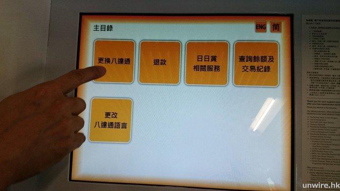 ▲想換卡首先按螢幕的「更換八達通」。