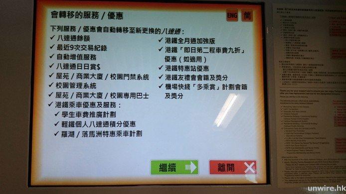 ▲更換前會提醒你哪些服務會被轉移。