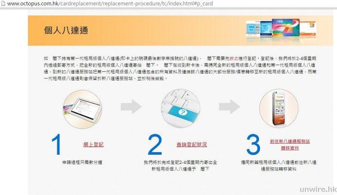 ▲在更換八達通的網頁,於「個人八達通」按「網上登記」。