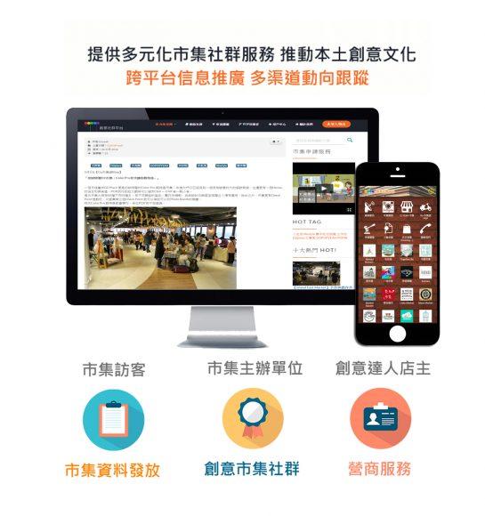 GoPOPYeah 平台提供一個方案,能做到四贏局面,受惠者有場地、市集主辦方、店主及訪客,對於越趨活躍的創意市集,的確提供了一個完善的社交支援網絡。