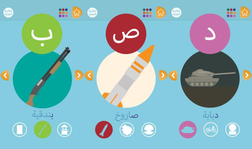 ISIS_alphabetapp