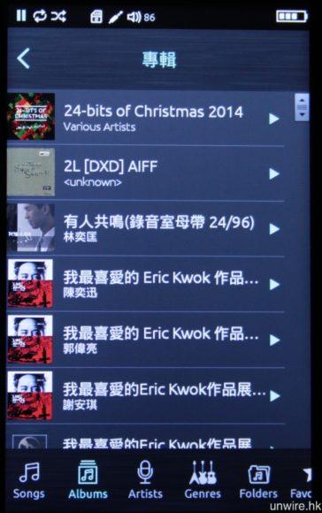 所有歌曲可以「專輯」、「歌手」、「歌曲類型」等作分類排列顯示。