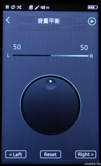 可手動調校輸出音量平衡。