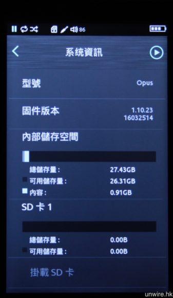 在系統資訊中可得知現時 OPUS #1 之系統韌體版本,以及內部及兩張 SD 記憶卡之儲存空間。由於未設有網絡連線功能,因此如要更新 OPUS #1 的系統韌體,用戶需在官方網站下載相關檔案,再將檔案複製至此機,然後手動進行更新。