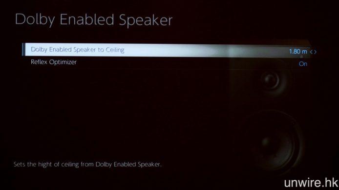 新增 Dolby Enabled Speaker 設定,可調校反射喇叭至天花的距離,以及是否使用「反射強化」功能,加強高空聲道效果。