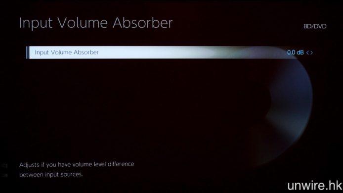 若不同訊源的音量不統一,轉換訊源時出現時大時細的問題,「Input Volume Absorber」就可讓你平衡各組訊源的音壓差距。
