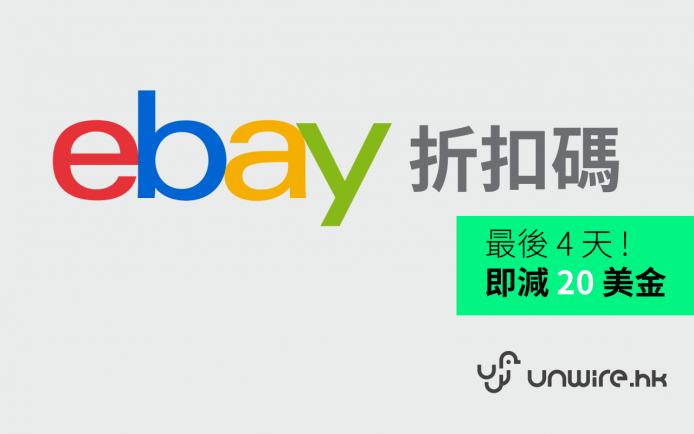 ebay20