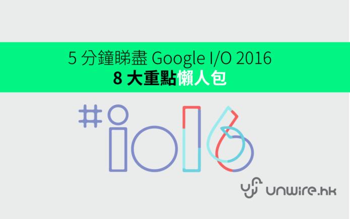 googleio2016