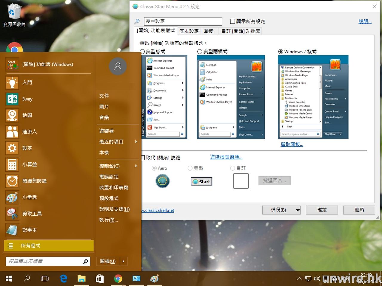 用唔慣 Win 10 新功能表?教你簡單變回 Win 7 / WinXP 樣式