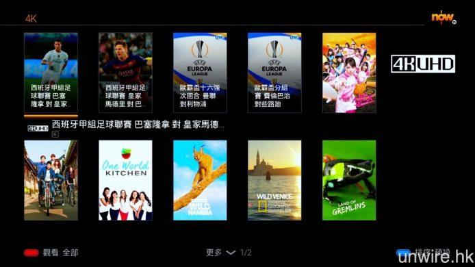 現時 Now TV 可供點播的 4K 影片不算太多,包括兩場西甲、兩場歐霸盃、《初森壘球團》、《人力車戀曲》,以及不同的紀錄片集。