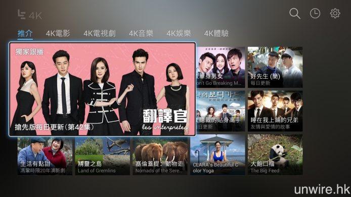 在《樂視視頻》點播平台中設有 4K 專屬頻道,羅列出所有 4K 內容。