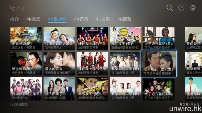 當中片庫最豐富的則是 4K 電視劇,但大部分都是來自中國大陸的製作。