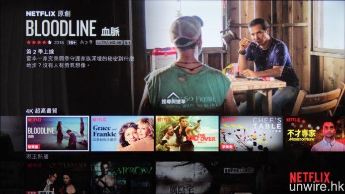 Netflix 平台上不少自製劇集及綜藝節目,均已提供 4K UHD 解像度。