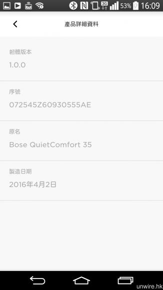 當耳機有更新韌體推出時,用戶亦可透過《Bose Connect》app 作 OTA 更新。