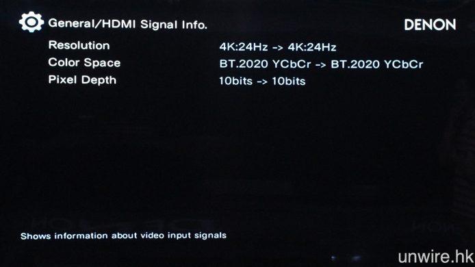 試以 UBD-K8500 傳輸 4K UHD BD 訊號至 AVR-X2300W,結果擴音機能夠順利接收到 10bit 色深及 BT.2020 色域之 4K/24p 訊號。