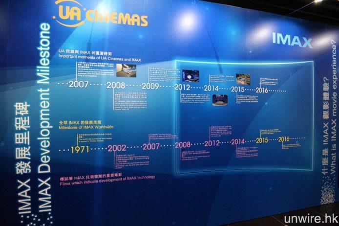場內亦有 IMAX 在全球以至香港 UA 院線的發展時軸,艾域自己亦正是在 08 年於 UA MegaBox BEA IMAX,首次體驗 IMAX 3D 電影《哈利波特鳳凰會的密令》。