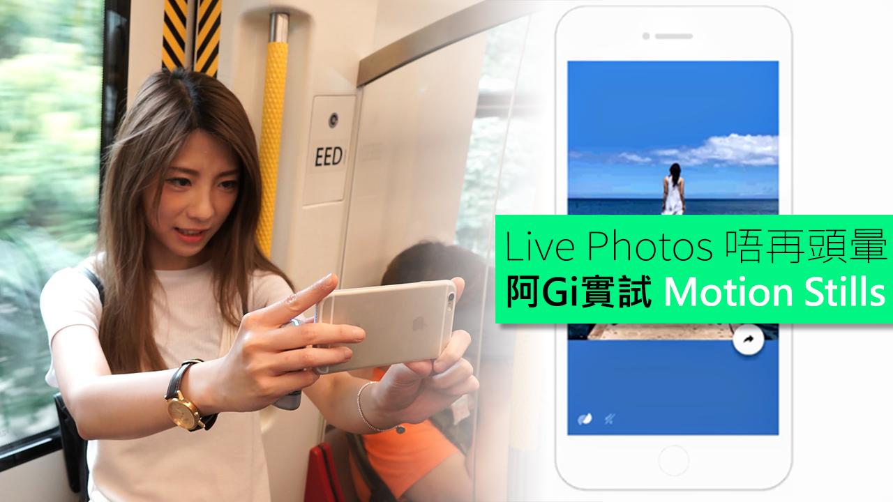 阿 Gi 實試 : 最新 Motion Stills App 減少 95% 手震 ! 效果 = 數千元穩定器