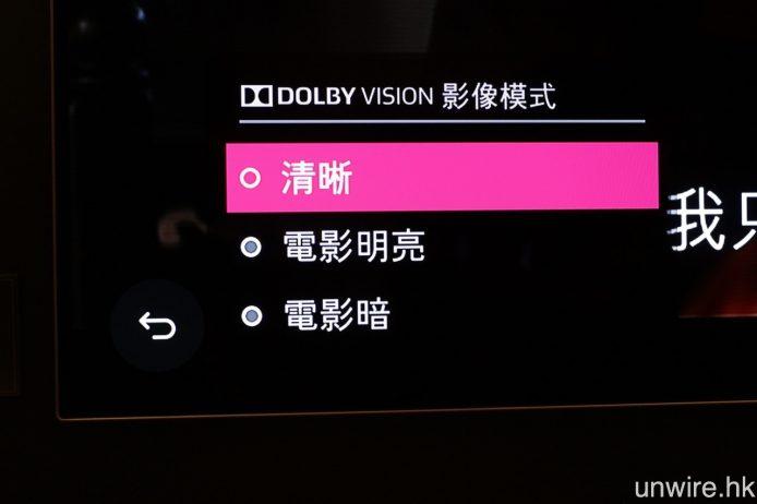 4 個系列均支援 HDR-10 及 Dolby Vision,並各設有 3 種預設畫面模式。